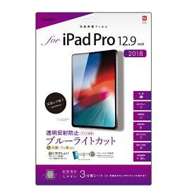 ナカバヤシ Nakabayashi iPad Pro 12.9インチ用 液晶保護フィルム ブルーライトカット 透明反射防止 TBF-IPP183FLGBC
