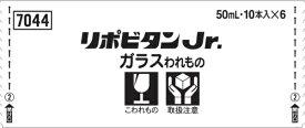 【第3類医薬品】 リポビタンJr. 50mL×60本【wtmedi】大正製薬 Taisho