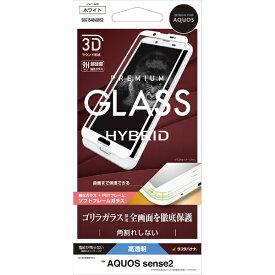 ラスタバナナ RastaBanana AQUOS sense2 3Dパネル ソフトフレームゴリラ光沢 SGG1548AQOS2 ホワイト
