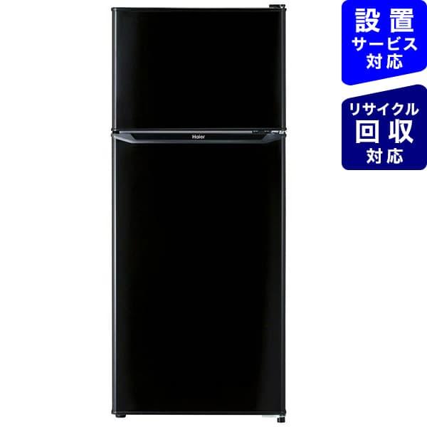 ハイアール Haier JR-N130A-K 冷蔵庫 Haier Think Series ブラック [2ドア /右開きタイプ /130L][JRN130A][一人暮らし 新生活 新品 小型 設置 冷蔵庫]