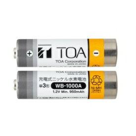 TOA ティーオーエー ワイヤレスマイク用充電電池 WB-1000A-2