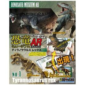 童友社 DOYUSHA 恐竜ミュージアムAR No.1 ティラノサウルス
