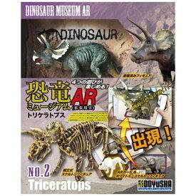 童友社 DOYUSHA 恐竜ミュージアムAR No.2 トリケラトプス