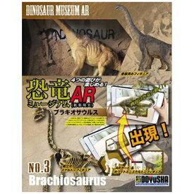 童友社 DOYUSHA 恐竜ミュージアムAR No.3 ブラキオサウルス