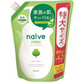 クラシエ Kracie ナイーブ リラックスボディソープ グリーンフローラルの香り 1600ml(4回分)【rb_pcp】