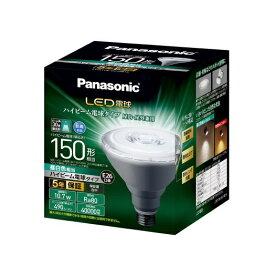 パナソニック Panasonic LDR11N-W/HB15 LED電球 ハイビーム電球タイプ ホワイト [E26 /昼白色 /1個 /150W相当 /ビームランプ形 /下方向タイプ]