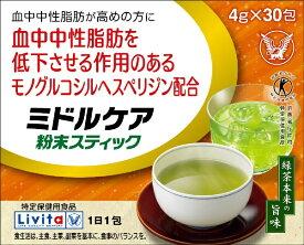 大正製薬 Taisho 【特定保健用食品(トクホ)】ミドルケア粉末スティック4gx30包