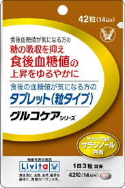 大正製薬 Taisho 【機能性表示食品】 食後の血糖値が気になる方のタブレット(42粒)【wtcool】