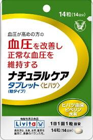 大正製薬 Taisho 【機能性表示食品】 ナチュラルケアタブレット 粒タイプ (14粒)【wtcool】
