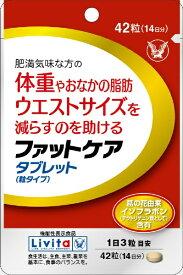大正製薬 Taisho 【機能性表示食品】 ファットケアタブレット 粒タイプ (42粒)【wtcool】