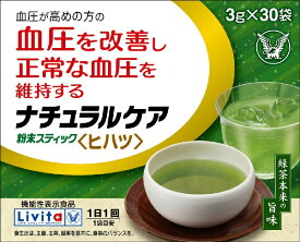 大正製薬 Taisho 【機能性表示食品】 ナチュラルケア粉末スティック<ヒハツ>3gx30袋
