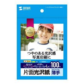 サンワサプライ SANWA SUPPLY インクジェット用片面光沢紙 L判サイズ100枚入り JP-EK8L[JPEK8L]