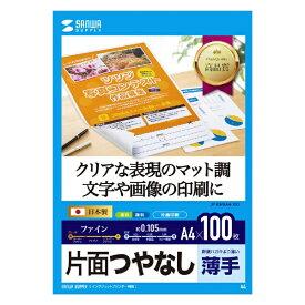サンワサプライ SANWA SUPPLY インクジェット用片面つやなしマット紙 A4サイズ100枚入り JP-EM6A4-100[JPEM6A4100]