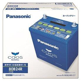 パナソニック Panasonic N-80B24R/C7 カオス標準車/充電制御車用 高性能バッテリー N80B24R/C7 【メーカー直送・代金引換不可・時間指定・返品不可】