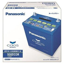 パナソニック Panasonic N-100D23R/C7 カオス標準車/充電制御車用 高性能バッテリー N100D23R/C7 【メーカー直送・代金引換不可・時間指定・返品不可】
