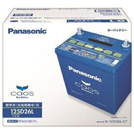 パナソニック Panasonic N-125D26L/C7 カオス標準車/充電制御車用 高性能バッテリー N125D26L/C7 【メーカー直送・代金引換不可・時間指定・返品不可】