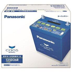 パナソニック Panasonic N-125D26R/C7 カオス標準車/充電制御車用 高性能バッテリー N125D26R/C7[N125D26RC7] 【メーカー直送・代金引換不可・時間指定・返品不可】