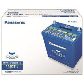 パナソニック Panasonic N-145D31L/C7 カオス標準車/充電制御車用 高性能バッテリー N145D31L/C7 【メーカー直送・代金引換不可・時間指定・返品不可】