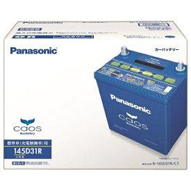 パナソニック Panasonic N-145D31R/C7 カオス標準車/充電制御車用 高性能バッテリー N145D31R/C7 【メーカー直送・代金引換不可・時間指定・返品不可】