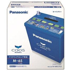 パナソニック Panasonic N-M65/A3 カオス アイドリングストップ車対応 高性能バッテリー NM65/A3 【メーカー直送・代金引換不可・時間指定・返品不可】