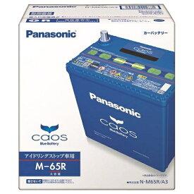 パナソニック Panasonic N-M65R/A3 カオス アイドリングストップ車対応 高性能バッテリー NM65R/A3 【メーカー直送・代金引換不可・時間指定・返品不可】