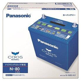 パナソニック Panasonic N-N80/A3 カオス アイドリングストップ車対応 高性能バッテリー NN80/A3 【メーカー直送・代金引換不可・時間指定・返品不可】