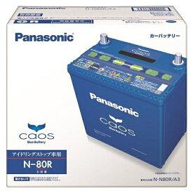 パナソニック Panasonic N-N80R/A3 カオス アイドリングストップ車対応 高性能バッテリー NN80R/A3 【メーカー直送・代金引換不可・時間指定・返品不可】