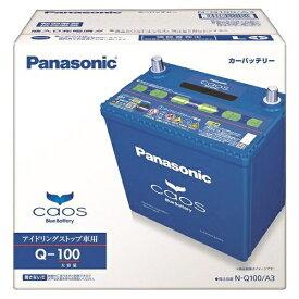 パナソニック Panasonic N-Q100/A3 カオス アイドリングストップ車対応 高性能バッテリー NQ100/A3[NQ100A3] 【メーカー直送・代金引換不可・時間指定・返品不可】