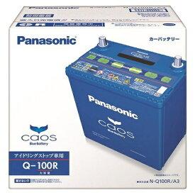 パナソニック Panasonic N-Q100R/A3 カオス アイドリングストップ車対応 高性能バッテリー NQ100R/A3 【メーカー直送・代金引換不可・時間指定・返品不可】