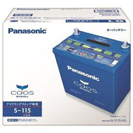 パナソニック Panasonic N-S115/A3 カオス アイドリングストップ車対応 高性能バッテリー NS115/A3 【メーカー直送・代金引換不可・時間指定・返品不可】