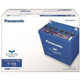 パナソニック Panasonic N-T115/A3 カオス アイドリングストップ車対応 高性能バッテリー NT115/A3[NT115A3] 【メーカー直送・代金引換不可・時間指定・返品不可】