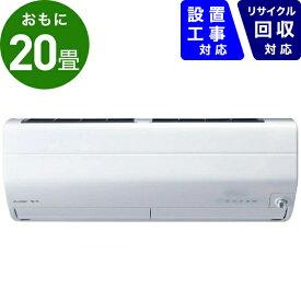 三菱 Mitsubishi Electric MSZ-ZW6319S-W エアコン 2019年 霧ヶ峰 Zシリーズ ピュアホワイト [おもに20畳用 /200V][MSZZW6319SW+MUZZW631]【zero_emi】