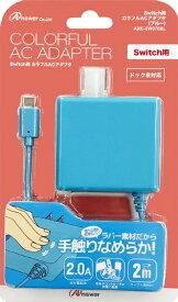 アンサー Switch用 カラフルACアダプタ ブルー ANS-SW070BL【Switch】