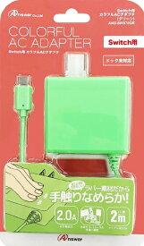 アンサー Switch用 カラフルACアダプタ グリーン ANS-SW070GR【Switch】