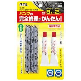 大橋産業 BAL OHASHI 839 タイヤパンク修理剤 パワーバルカシールタイプ 専用補充品 増量セット