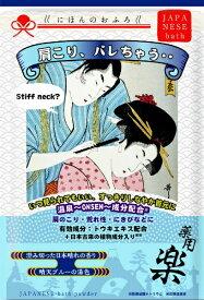 五洲薬品 にほんのお風呂 肩こり、バレちゃう・・(25g) [入浴剤]