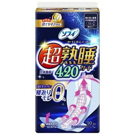 ユニチャーム unicharm ソフィ 超熟睡ガード ワイドG 420 (特に多い夜用 羽つき 42cm 10枚)【rb_pcp】