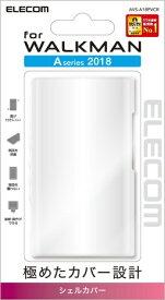 エレコム ELECOM Walkman A 2018 NW-A50シリーズ対応 シェルカバー AVS-A18PVCR クリア AVS-A18PVCR クリア