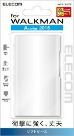 エレコム ELECOM Walkman A 2018 NW-A50シリーズ対応 ソフトケース AVS-A18UCCR クリア AVS-A18UCCR クリア