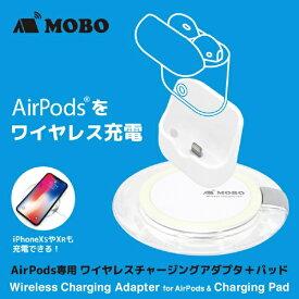 MOBO モボ AirPods専用 ワイヤレスチャージングアダプタ+パッド AM-APCA01CP