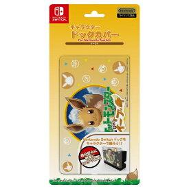 ジュピター キャラクタードックカバー for Nintendo Switch イーブイ P109【Switch】
