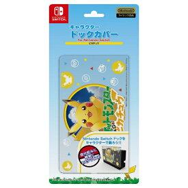 ジュピター キャラクタードックカバー for Nintendo Switch ピカチュウ P108【Switch】