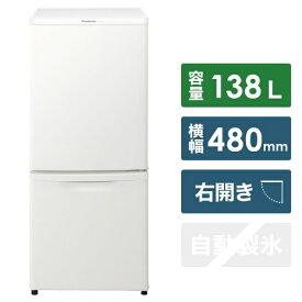 パナソニック Panasonic NR-B14BW-W 冷蔵庫 マットバニラホワイト [2ドア /右開きタイプ /138L][一人暮らし 新生活 新品 小型 設置 冷蔵庫]