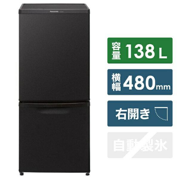 パナソニック Panasonic NR-B14BW-T 冷蔵庫 マットビターブラウン [2ドア /右開きタイプ /138L][一人暮らし 新生活 新品 小型 設置 冷蔵庫]