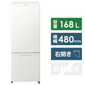 パナソニック Panasonic NR-B17BW-W 冷蔵庫 マットバニラホワイト [2ドア /右開きタイプ /168L][一人暮らし 新生活 新品 小型 設置 冷蔵庫]