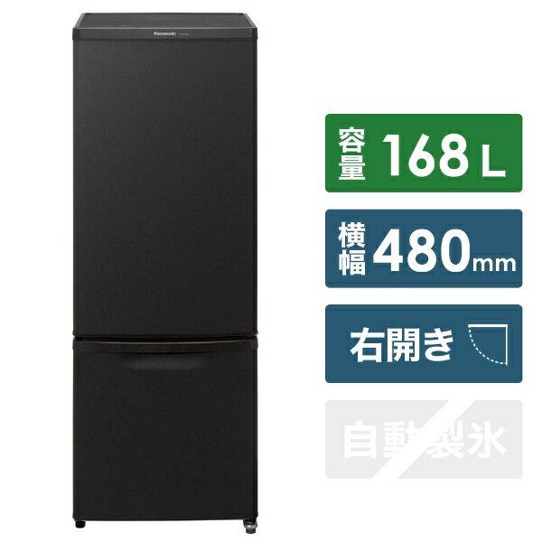 パナソニック Panasonic NR-B17BW-T 冷蔵庫 マットビターブラウン [2ドア /右開きタイプ /168L][一人暮らし 新生活 新品 小型 設置 冷蔵庫]