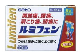 【第(2)類医薬品】ルミフェン(6錠)★セルフメディケーション税制対象商品佐藤製薬 sato