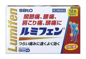【第(2)類医薬品】ルミフェン(12錠)★セルフメディケーション税制対象商品佐藤製薬 sato