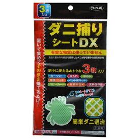 東京企画 TO-PLAN ダニトリシートDX3P〔ダニ対策〕【rb_pcp】