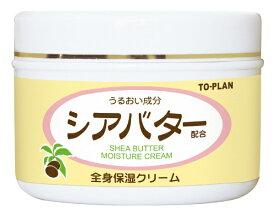 東京企画 TO-PLAN トプラン うるおい成分シアバター 全身保湿クリーム (170g)